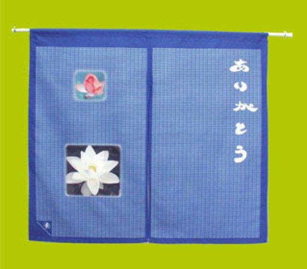 画像1: 蓮の蓮(はすのれん) 二ツ割  (1)