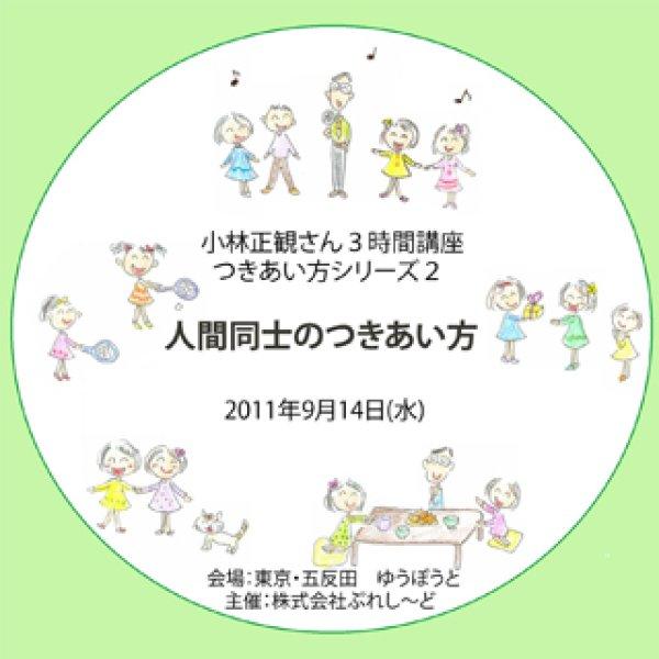 画像1: 小林正観さん3時間講座つきあい方シリーズ2 人間同士のつきあい方 (1)