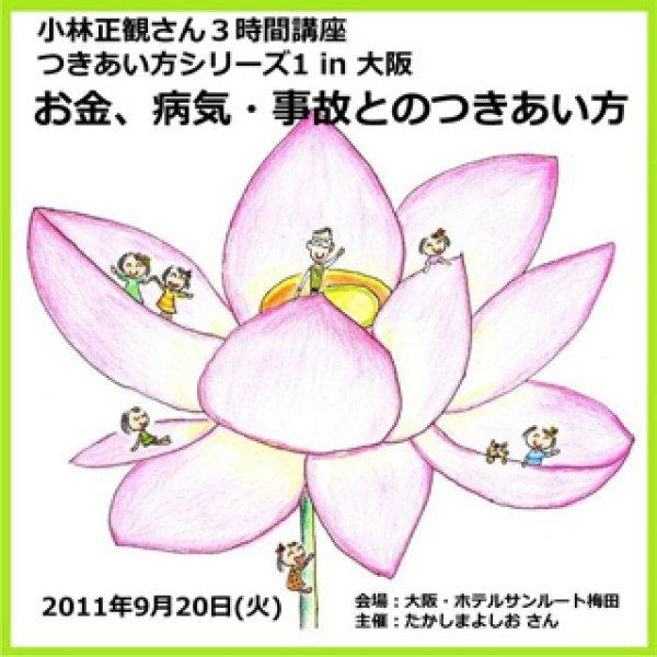 画像1: 小林正観さん3時間講座つきあい方シリーズ1 in大阪 お金、病気、事故とのつきあい方 (1)