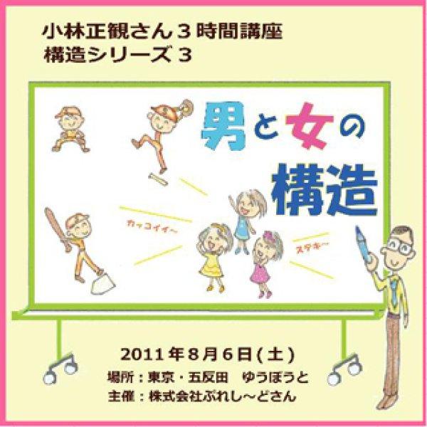 画像1: 小林正観さん3時間講座 構造シリーズ3 男と女の構造 (1)