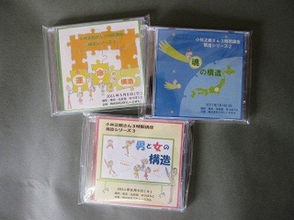 画像1: 小林正観さん3時間講座構造シリーズ3枚セット (1)